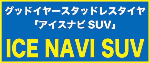 グッドイヤースタッドレスタイヤ「アイスナビSUV」