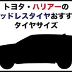 トヨタ・ハリアースタッドレスタイヤおすすめ