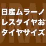 【日産ムラーノ】スタッドレスタイヤおすすめ
