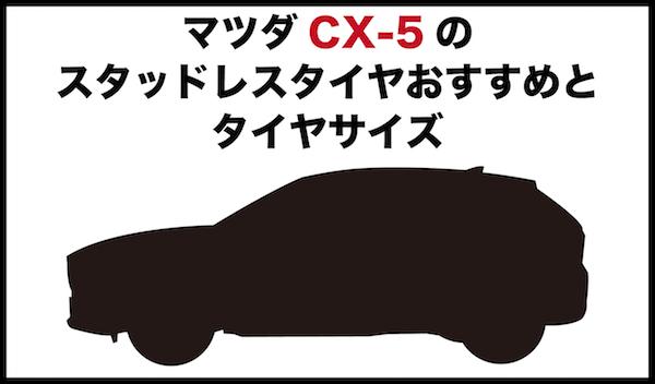 マツダCX-5スタッドレスタイヤおすすめ