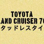 【トヨタ・ランドクルーザー70】スタッドレスタイヤおすすめ