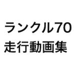 ランクル70走行動画集