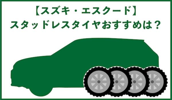 スズキ・エスクード・スタッドレスタイヤおすすめ