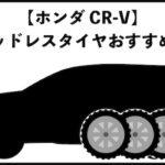 ホンダCR-Vスタッドレスタイヤおすすめ