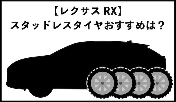 レクサスRXスタッドレスタイヤサイズおすすめ