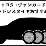 トヨタ・ヴァンガード・スタッドレスタイヤおすすめ
