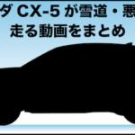 マツダCX-5が雪道など悪路を走る動画