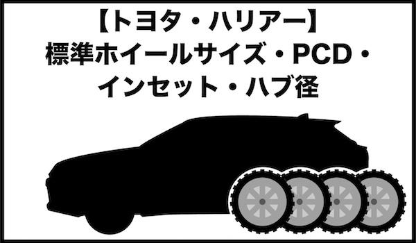 トヨタ・ハリアーホイールサイズ・PCD・インセット・ハブ径