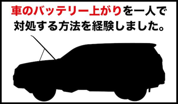 車のバッテリー上がり一人で対応