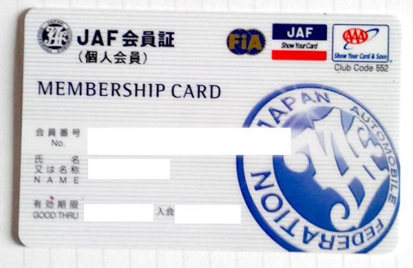 JAF会員証メンバーシップカード