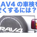 トヨタRAV4の車検費用