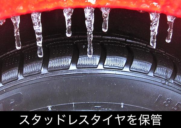 スタッドレスタイヤを保管