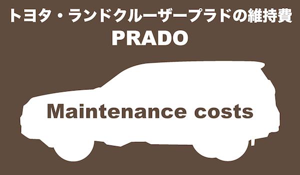 トヨタ・ランドクルーザープラドの年間維持費