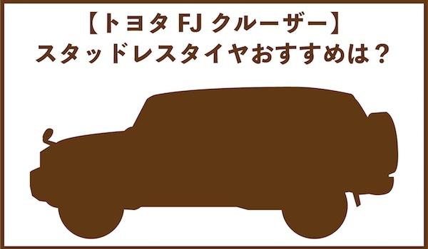 トヨタ・FJクルーザー・スタッドレスタイヤおすすめ