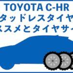 トヨタC-HRスタッドレスタイヤのタイヤサイズ