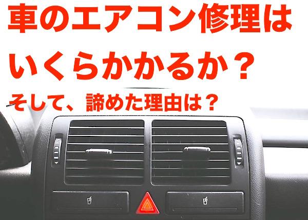 車のカーエアコンの修理費用はいくらくらいかかるか?
