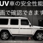 suv車の衝突安全性能を動画で確認