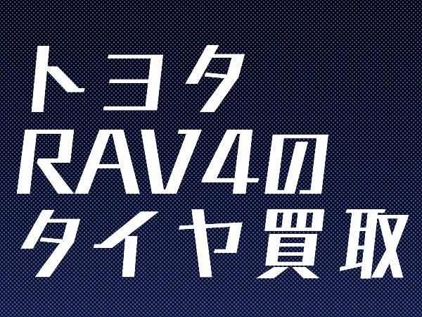 トヨタRAV4のタイヤの買取【処分方法】