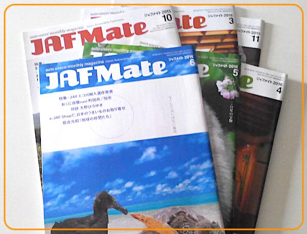 JAF会員用の冊子-JAF Mate