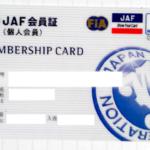 JAF会員を継続するメリット(JAF会員証)