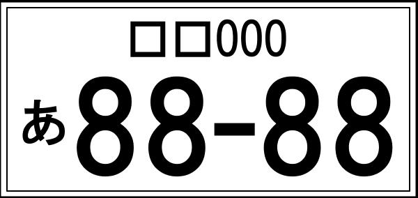 縁起の良いナンバープレート番号8888