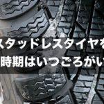 スタッドレスタイヤを売る時期