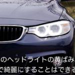 車のヘッドライトが黄ばみを綺麗にすることは可能