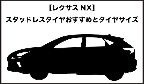 レクサスNXスタッドレスタイヤおすすめとタイヤサイズ