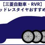 三菱自動車RVRスタッドレスタイヤおすすめ