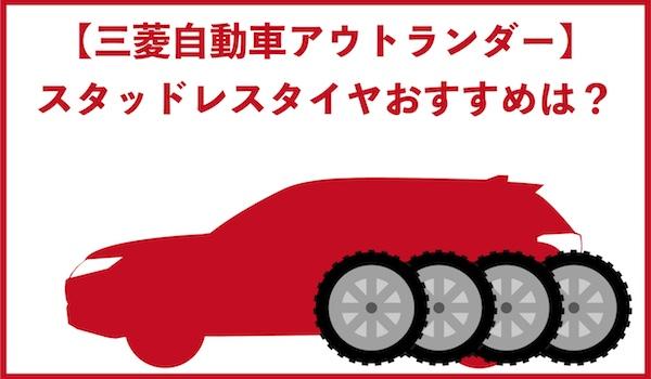 三菱自動車アウトランダー・スタッドレスタイヤおすすめ