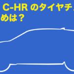【トヨタC-HR】タイヤチェーンおすすめ