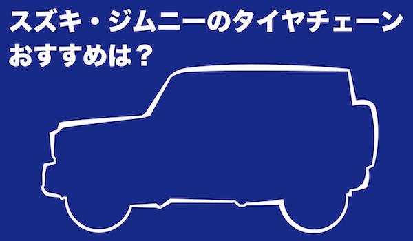 【スズキ・ジムニー】タイヤチェーンおすすめ