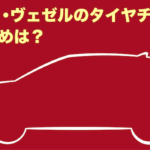 【ホンダ・ヴェゼル】タイヤチェーンおすすめ