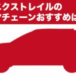 【日産エクストレイル】タイヤチェーンおすすめ