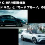 トヨタC-HR特別仕様車「モード ネロ」と「モード ブルーノ」の違い
