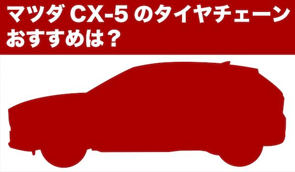 【マツダCX-5】タイヤチェーンおすすめ