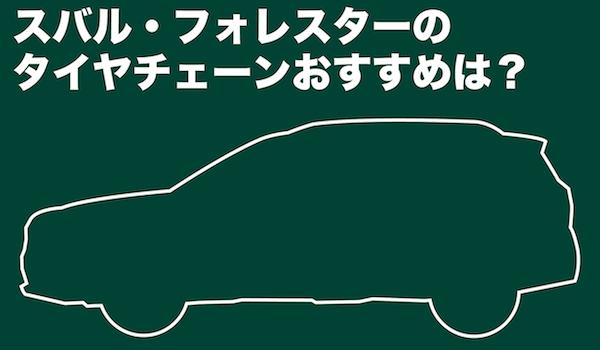 【スバル・フォレスター】タイヤチェーンおすすめ