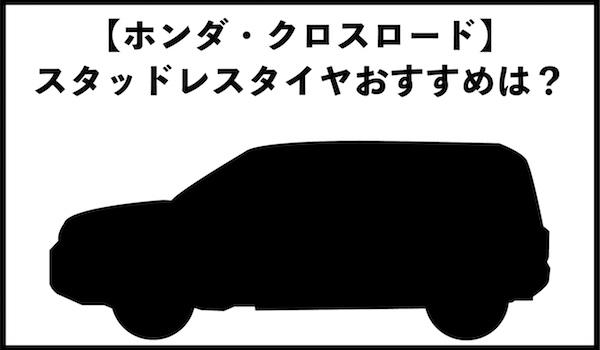 ホンダ・クロスロード・スタッドレスタイヤおすすめ