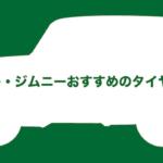【スズキ・ジムニー】おすすめのタイヤカバー