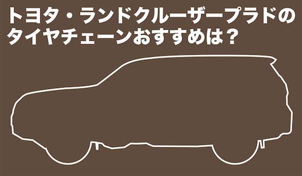 【トヨタ・ランドクルーザープラド】タイヤチェーンおすすめ