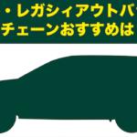 【スバル・レガシィアウトバック】タイヤチェーンおすすめ