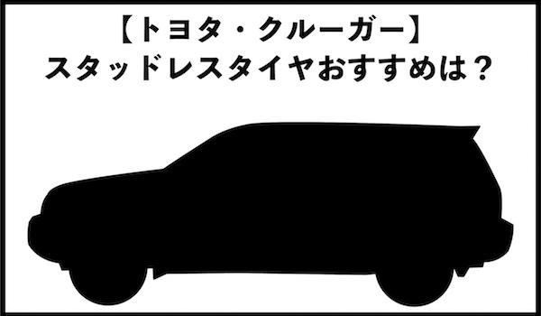 トヨタ・クルーガー・スタッドレスタイヤおすすめ