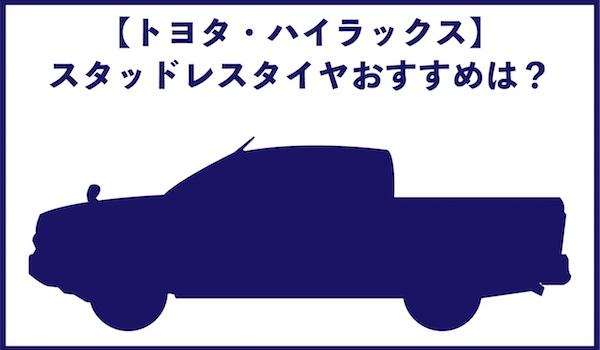 トヨタ・ハイラックスHiluxスタッドレスタイヤおすすめ