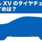 【スバルXV】タイヤチェーンおすすめ