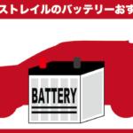 【日産エクストレイル】バッテリーの交換時期とおすすめ