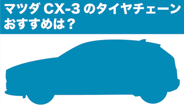 【マツダCX-3】タイヤチェーンおすすめ