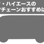 【トヨタ・ハイエース】タイヤチェーンおすすめ