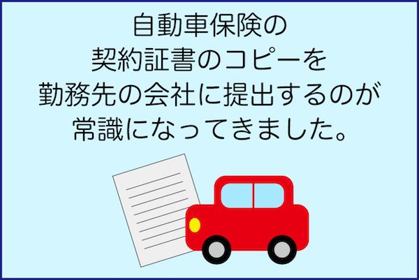 (任意保険)の契約証書のコピーを勤務先の会社に提出