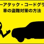 【リレーアタック・コードグラバー】車の盗難対策
