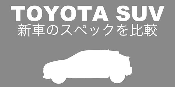 トヨタ新車SUV6台のスペックを比較